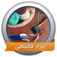 ابزار بافت فرش و قالی ظریف