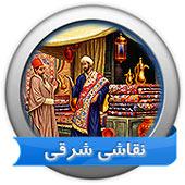 نقاشان شرقی عربی