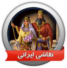 نقاشی ایرانی روستایی فرهنگ